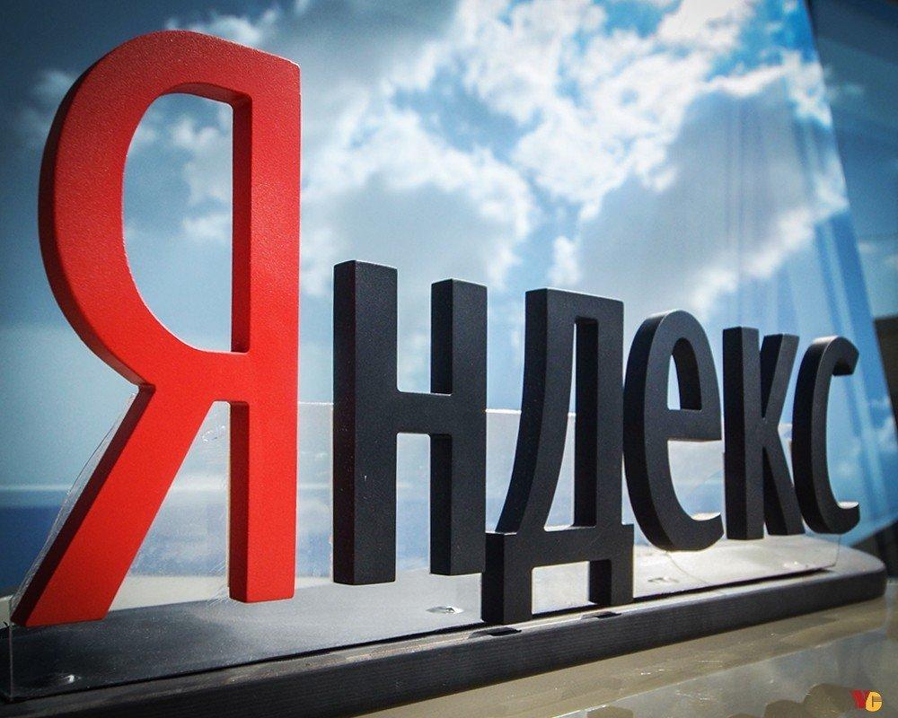 «Яндекс» купил службу вопросов и ответов TheQuestion